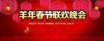 2015羊年春节联欢晚会背景设计