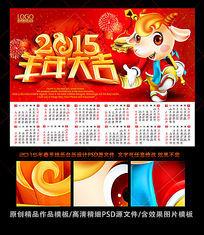 2015羊年大吉挂历设计