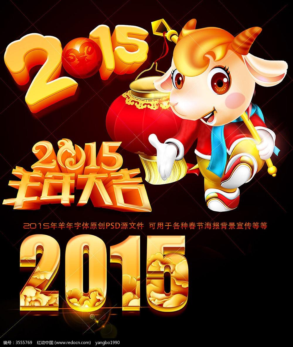 2015羊年素材图片