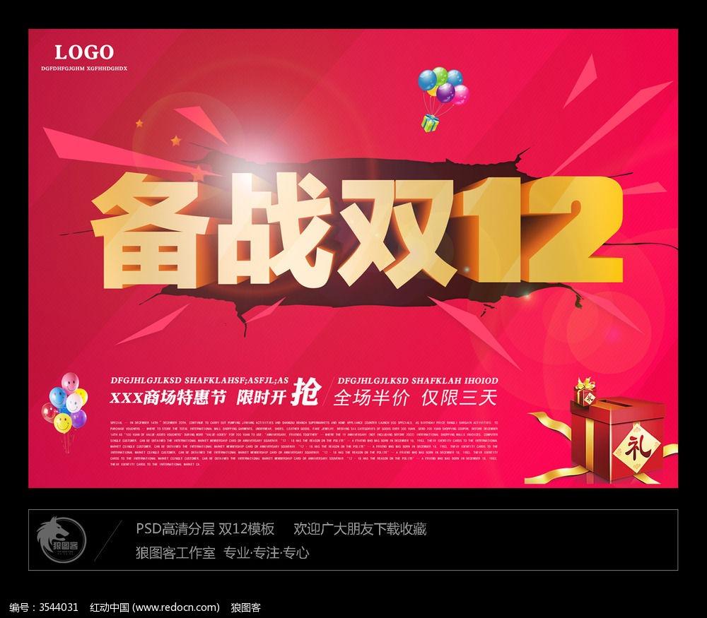 备战双12海报_海报设计/宣传单/广告牌图片素材