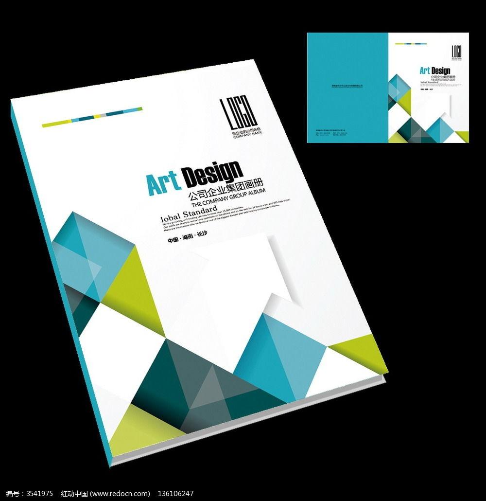 扁平化设计宣传册封面设计模板下载(编号:3541975)