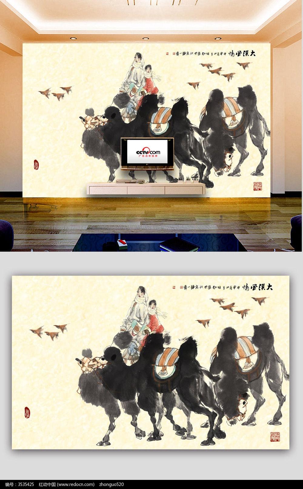 中国画 中国风
