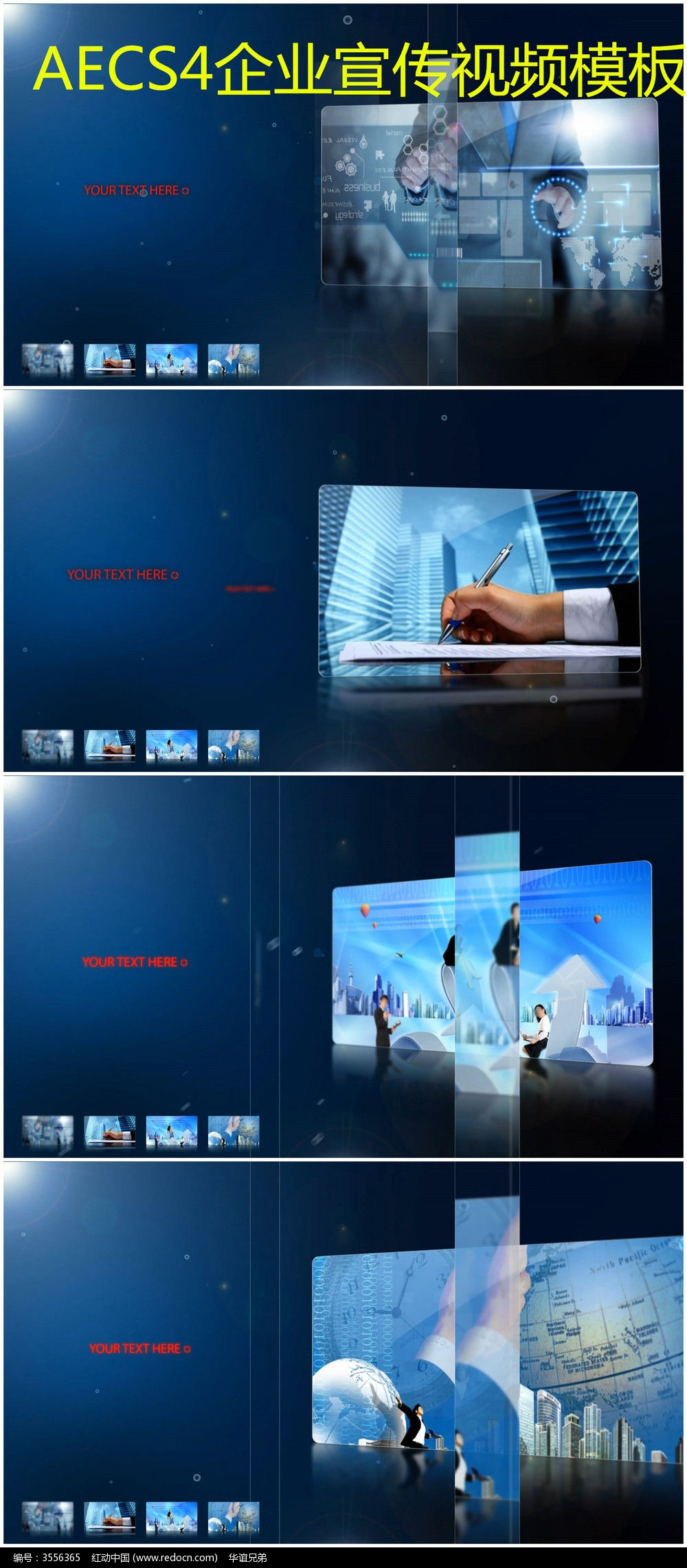 简洁企业宣传片头视频模板