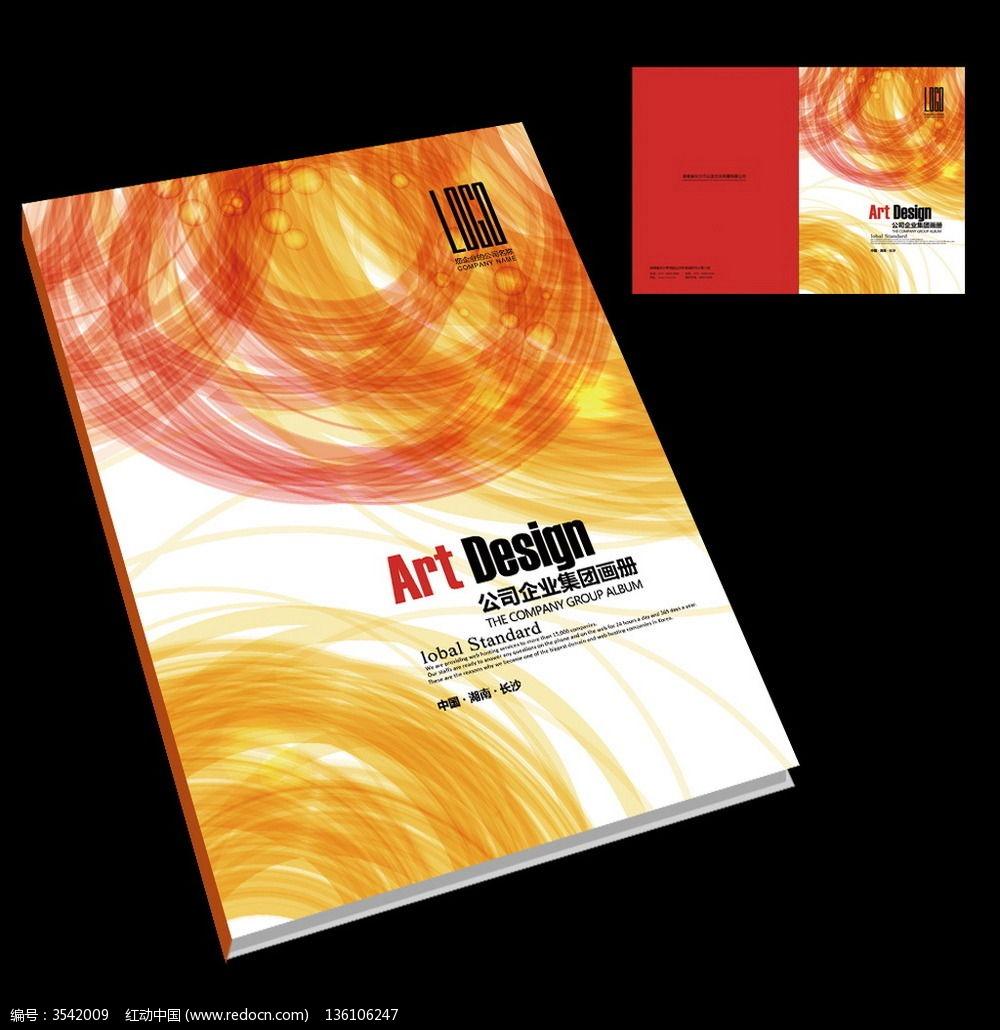 原创设计稿 画册设计/书籍/菜谱 封面设计 金融产品画册封面  请您图片