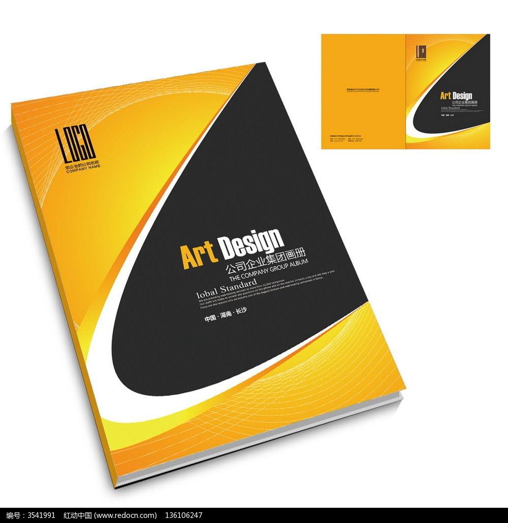 原创设计稿 画册设计/书籍/菜谱 封面设计 金色简约金融产品画册封面图片