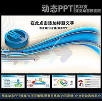 蓝色简约中国农业银行ppt