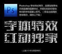 漂亮字体样式 PSD