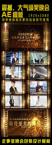 企事业单位先进个人颁奖表彰晚会ae视频片头