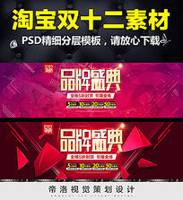 淘宝天猫年终盛典双12促销海报设计模板