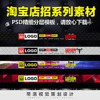 天猫双12促销店招PSD模板下载