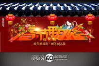 喜庆羊年春节联欢会背景图设计