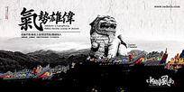中国传统建筑文化宣传展板