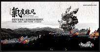 中国风建筑文化展板