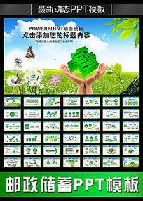 中国邮政储蓄银行邮储邮局绿色PPT