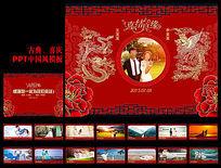 中式婚庆PPT模板