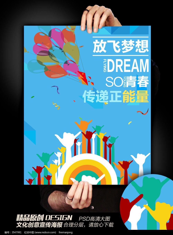 飞梦想主题创意海报图片