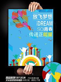 放飞梦想主题创意海报