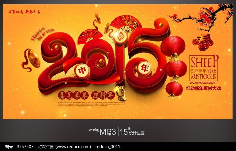 2015羊年春节海报设计图片