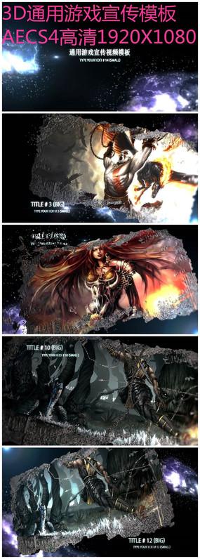 aecs4通用游戏宣传视频模板