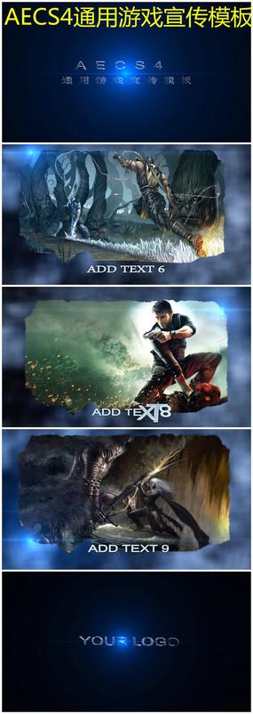 aecs4震撼游戏宣传视频模板