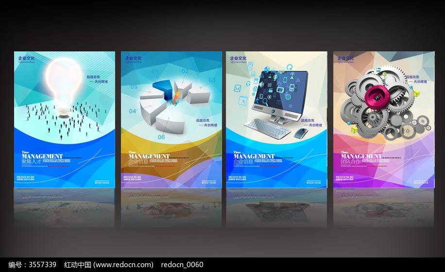 IT网络科技企业文化展板图片