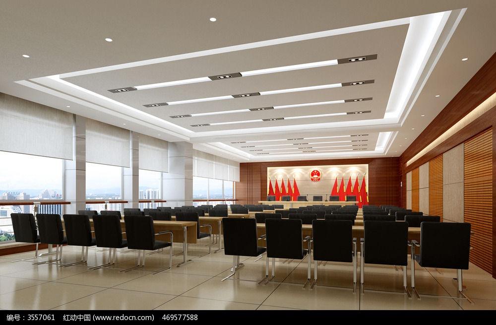法院大会议室3d模型及效果图