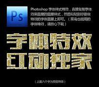 金属雕花字体样式 PSD