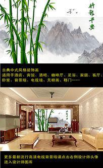 客厅竹报平安电视背景墙图片