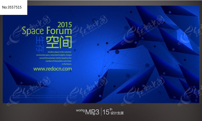 蓝色科技创新大会背景设计模板下载(编号:3557515)
