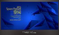 蓝色科技创新大会背景