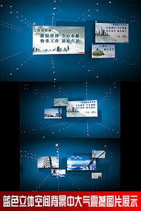 蓝色立体空间震撼图片展示ae模板