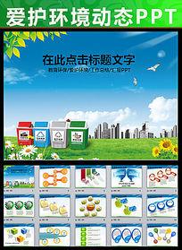 绿色环保爱护环境创建全国和谐社区ppt模板