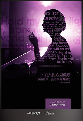 女性家庭冷暴力海报 PSD