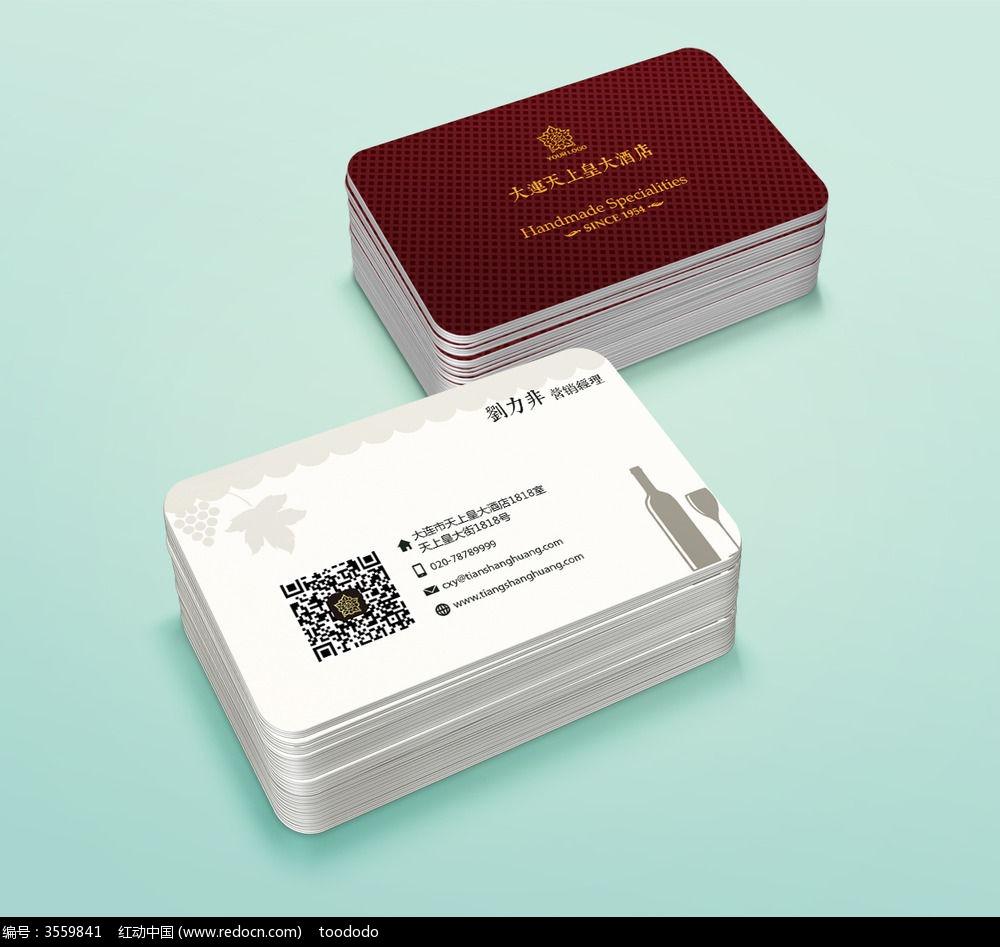 欧式红酒名片 创意名片 高档名片 个人名片 公司名片 名片模板 名片设计 名片制作 企业名片 商务名片 商业服务 商业名片
