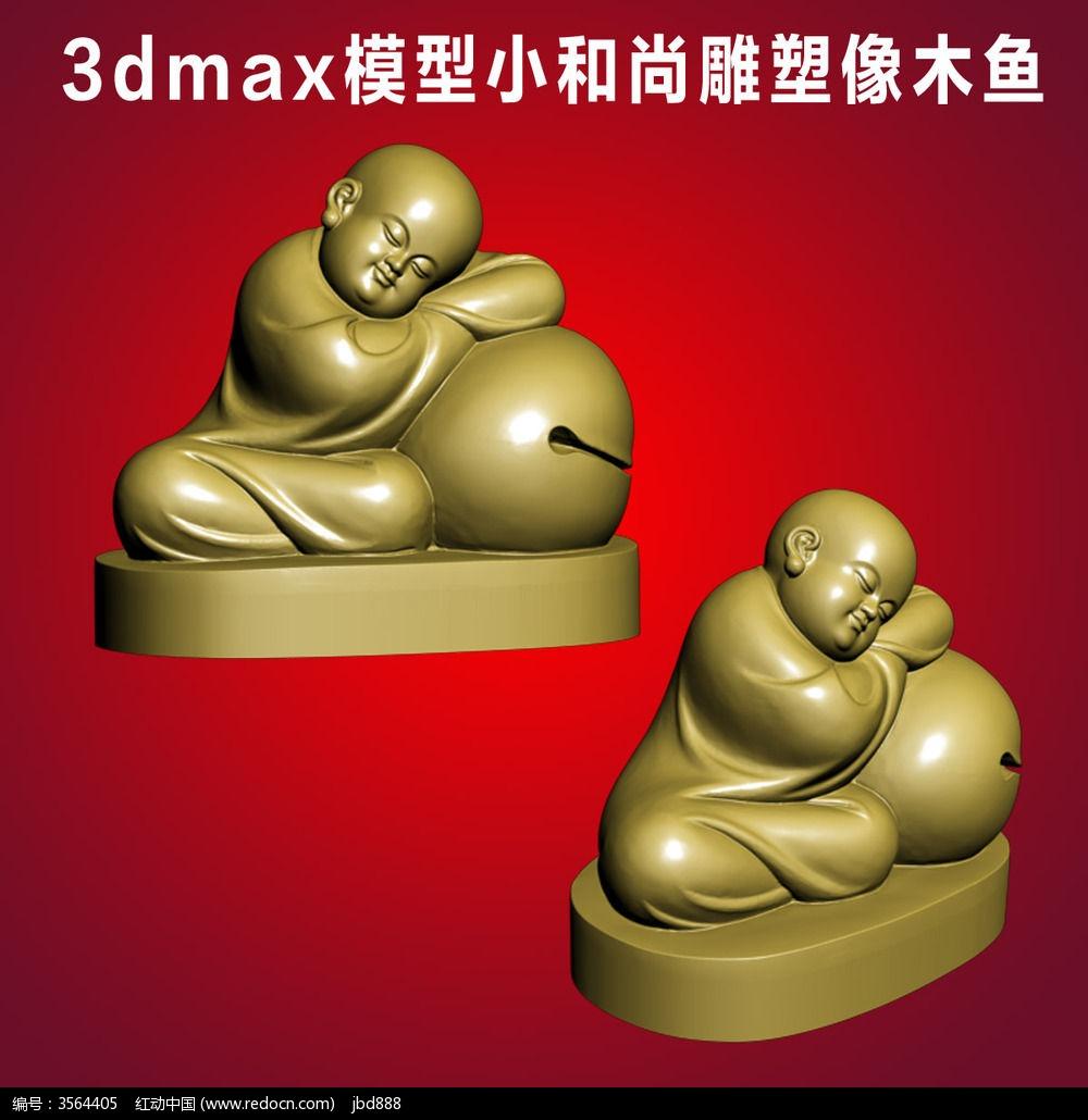 小和尚木鱼雕塑像3dmax模型