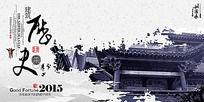 中国风建筑文化海报