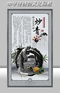 中华传统茶文化展板