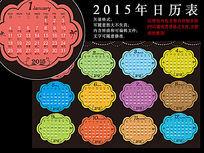 2015个性日历表