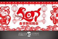 2015年春节联欢晚会剪纸背景设计