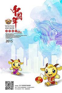 2015羊年春节宣传海报