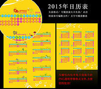 2015羊年台历月历表