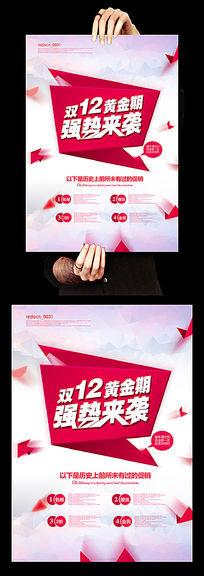 炫彩时尚双12促销海报设计
