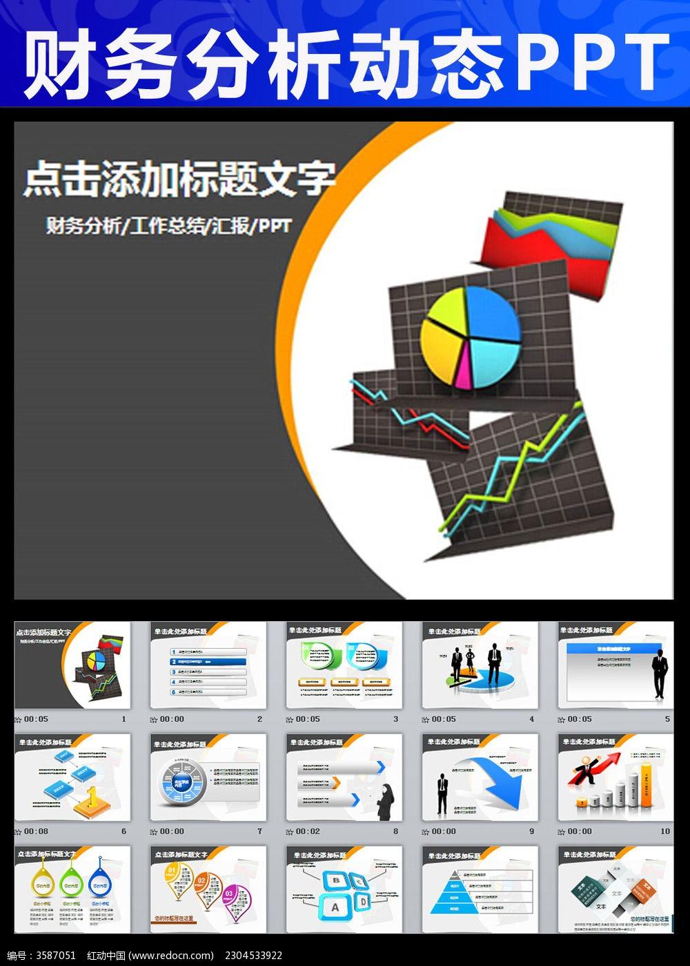 财务分析计划总结数据报告ppt模板