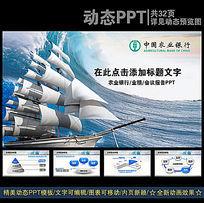 大气中国农业银行ppt动态模板
