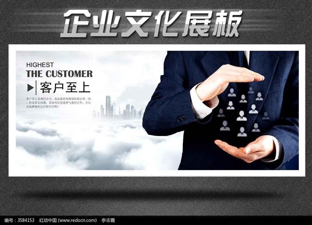 客户至上的服务口号。