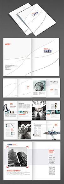 高端企业形象画册板式设计