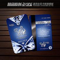 蓝色VIP钻石卡