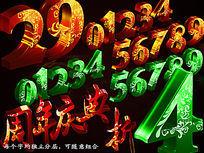 立体数字 艺术字 3D字