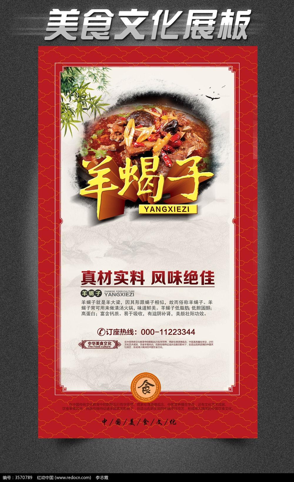 标签: 餐厅挂图 招牌美食 招牌菜 餐厅海报 餐厅饮食文化 饮食文化 饮图片