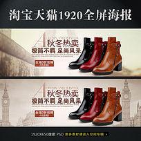 秋冬热卖女靴淘宝促销全屏海报模版下载